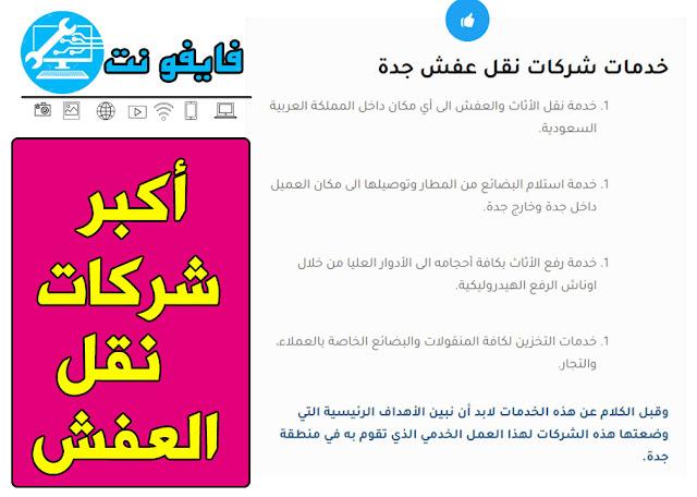 أفضل خدمات شركات نقل العفش في جدة