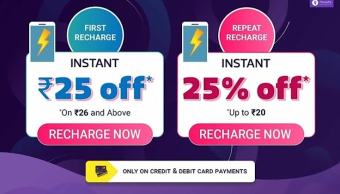 [रिचार्ज] Flipkart Recharges In Just ₹1 With Supercoins + Extra Reward
