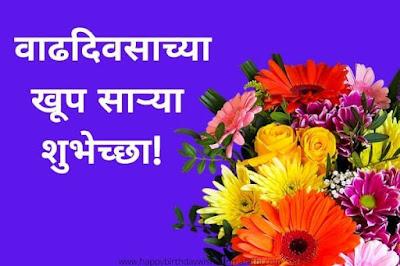 vadhdivsachya hardik shubhechha in marathi