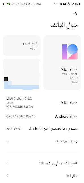 تحديث MIUI 12 لهواتف شاومي