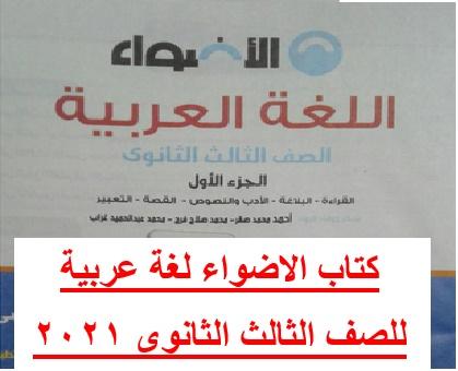 كتاب الاضواء عربى ثانوية عامة 2021 - موقع مدرستى