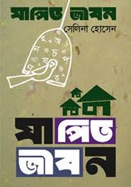 যাপিত জীবন - সেলিনা হোসেন Zapito Jibon - Selina Hossain pdf