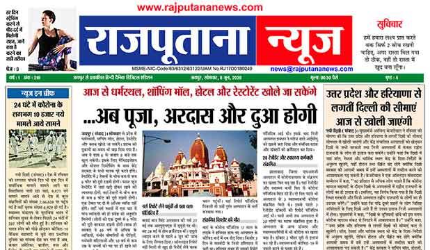राजपूताना न्यूज़ ई पेपर 8 जून 2020 राजस्थान डिजिटल एडिशन
