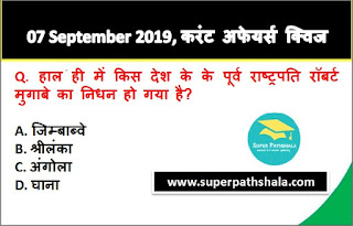 Daily Current Affairs Quiz 07 September 2019 in Hindi