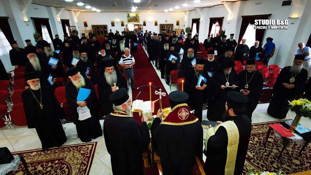 Ξεκινησε στην Αργολίδα η Πανορθόδοξη Συνδιάσκεψη Εντεταλμένων Ορθοδόξων Εκκλησιών για θέματα αιρέσεων (βίντεο)