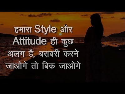 Whatsapp status for girls attitude in hindi