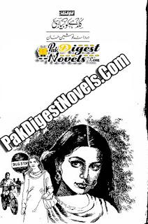 Kaahe Ko Biyahi Part 1 (Novelette) By Durdana Nosheen Khan