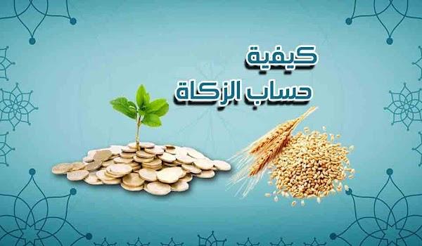 كيفية حساب الزكاة لعام 2021 بالجنية المصري والريال السعودي وجميع العملات