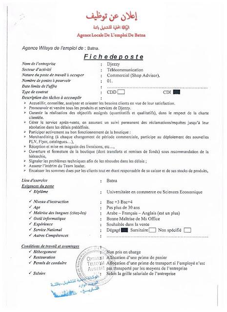 اعلان توظيف بمؤسسة جيزي - افريل djezzy recrutement 2018