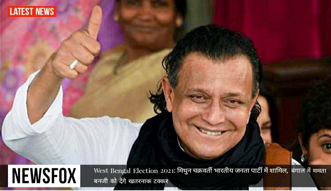 West Bengal Election 2021: मिथुन चक्रवर्ती भारतीय जनता पार्टी में शामिल