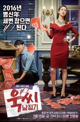 Ms Temper & Nam Jung-Gi | Eps 01-16 [Complete]