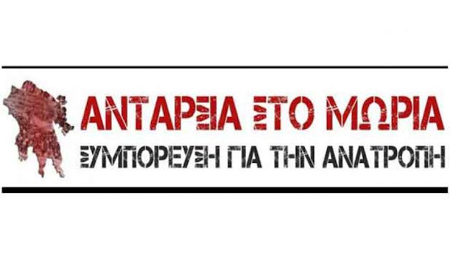 """""""Ανταρσία στο Μωριά"""": Θα στηρίξουμε τη συγκρότηση ενός ρεύματος αριστερής λαϊκής αντιπολίτευσης"""