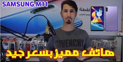 مواصفات و عيوب و مميزات هاتف SAMSUNG GALAXY M11 بشرح مبسط