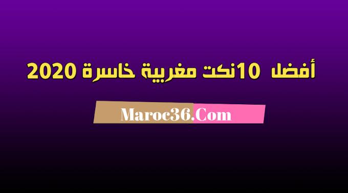 أفضل 10 نكت مغربية خاسرة 2020