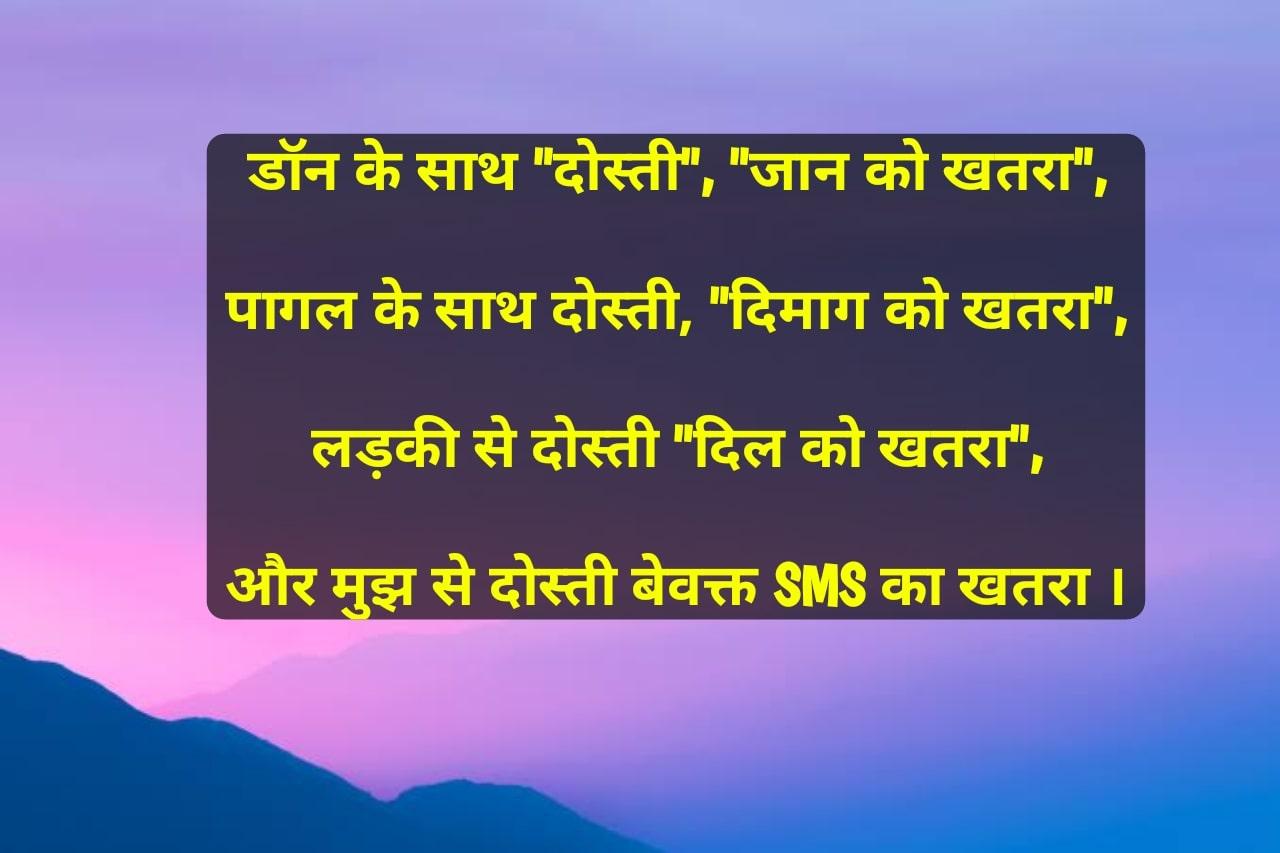dosti SMS Hindi