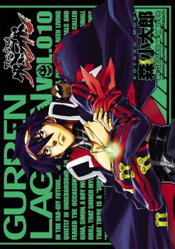 Tengen Toppa Gurren Lagann Manga