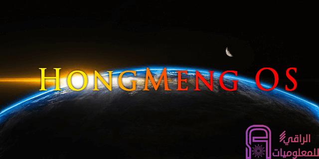 أوبو وتينسنت وشاومي يختبرون نظام هواوي القادم HongMeng OS