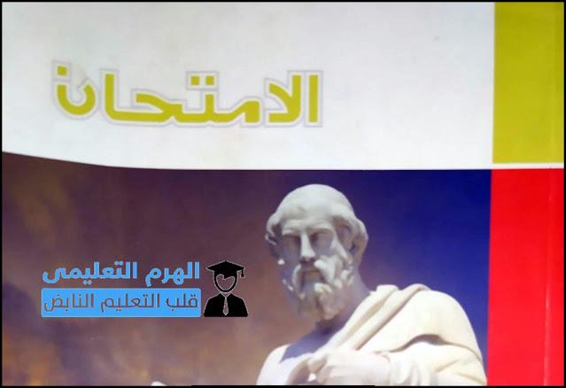 تحميل كتاب الفلسفة للصف الثاني الثانوي الترم الاول 2022