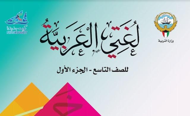 كتاب اللغة العربية للصف التاسع الفصل الدراسي الاول 2019-2020