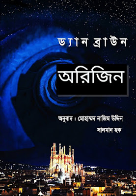 Origin by Dan Brown (pdfbengalibooks.blogspot.com)