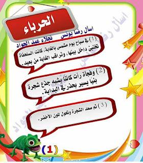 مذكرة شرح قصة الحرباء للصف الثاني الابتدائي الترم الاول للاستاذة نجلاء عبد الجواد