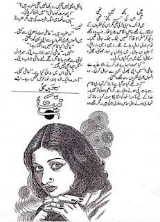 Niyaat (Afsana) By Tehseen Gull