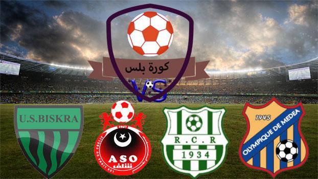 موعد مباريات الدوري الجزائري اليوم 15-3-2021