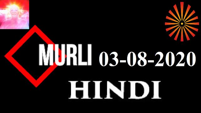 Brahma Kumaris Murli 03 August 2020 (HINDI)