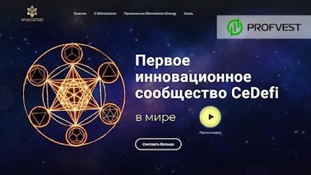 🥇Bitmetatron.io: обзор и отзывы [HYIP СКАМ]