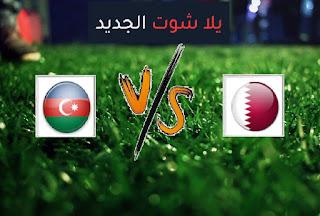 نتيجة مباراة قطر واذربيجان اليوم السبت بتاريخ 27-03-2021 تصفيات كأس العالم