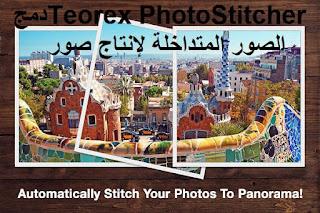 Teorex PhotoStitcher 2.1.2 دمج الصور المتداخلة لإنتاج صورة بانورامية