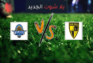 نتيجة مباراة وادي دجلة وبيراميدز اليوم الاربعاء بتاريخ 16-09-2020 الدوري المصري