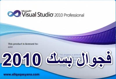 تحميل فجوال بسك 2010 الإصدار الكامل vs2010professional-kopie تحميل مباشر
