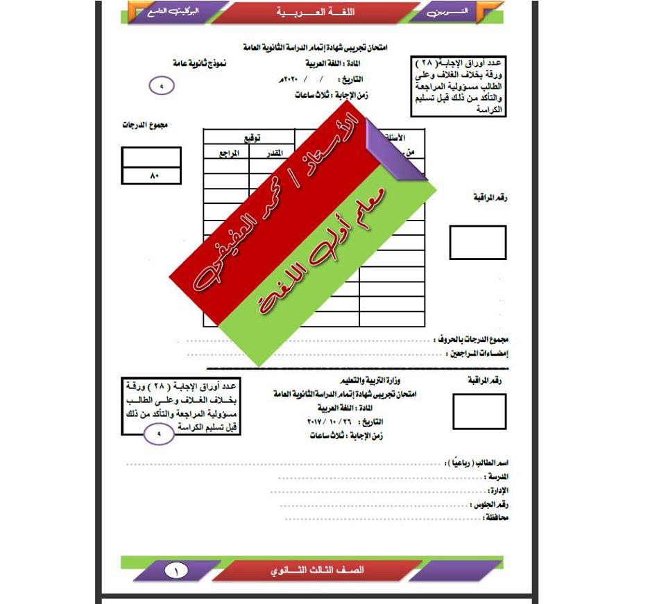 بوكليت هام فى اللغة العربية لطلاب الصف الثالث الثانوى 2020 مستر/ محمد العفيفي 1