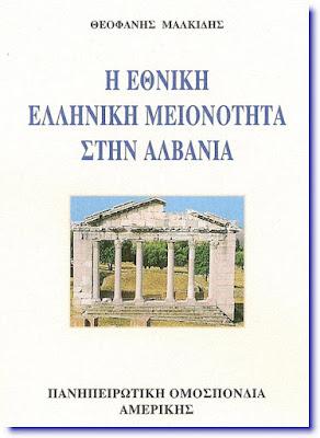 Αποτέλεσμα εικόνας για μαλκίδης ελληνική μειονότητα