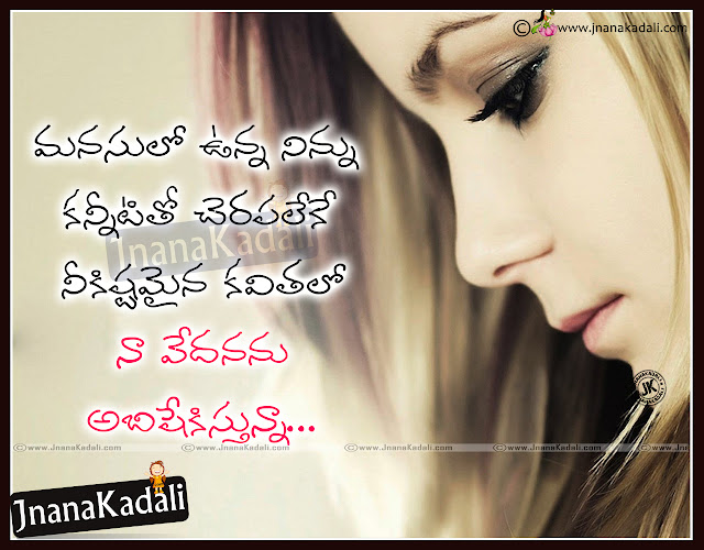 Here is a Nice Telugu facebook Cover Photos for Alone Guys, Girls alone Life Quotes and Sad Telugu Life Feelings images, best inspiring life alone messages and Good Quotes wallpapers, Good Reads of Alone Life, i am Alone Quotes in Telugu, Sad Girls Alone Life Messages and Thoughts in Facebook, Inspiring Telugu Sad Girl Facebook cover images online.