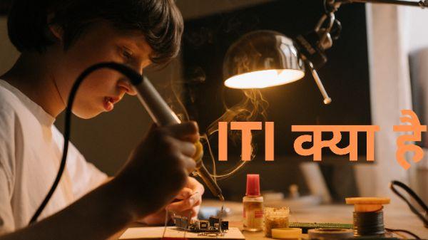 ITI kya hai, आईटीआई क्या होता है पूरी जानकारी