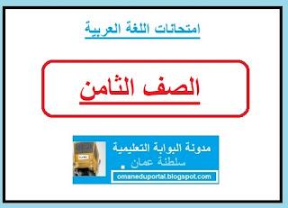 امتحانات اللغة العربية للصف الثامن الفصل الاول والثاني