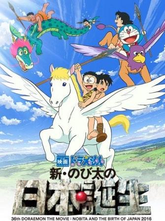 Doraemon The Movie 36: Nobita And The Birth Of Japan (2016)