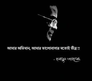 30+ Best Bengali Status For Whatsapp & Facebook   বাংলা হোয়াটস অ্যাপ স্ট্যাটাস   Bangla Status For Facebook
