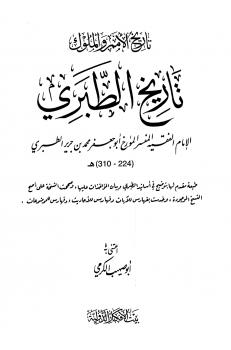 كتاب تاريخ الامم والملوك الطبري pdf