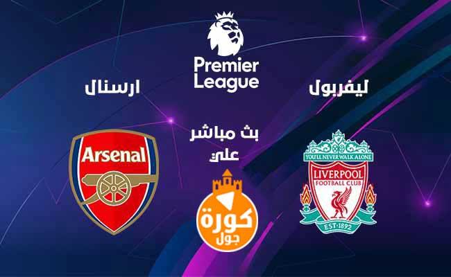مشاهدة مباراة ليفربول وارسنال بث مباشر اليوم 15-7-2020 في الدوري الانجليزي