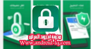 تحميل تطبيق Applock اخر اصدار مجانا للاندرويد 2019