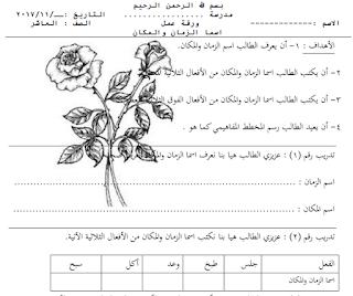 ورقة عمل لدرس اسماء الزمان والمكان للصف العاشر الفصل الأول