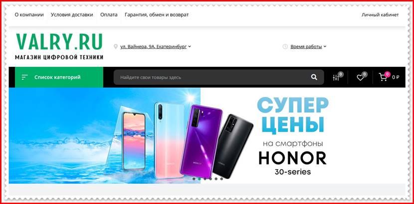 Мошеннический сайт valry.ru – Отзывы о магазине, развод! Фальшивый магазин