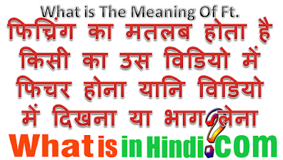 What is the meaning Ft. in video title in Hindi