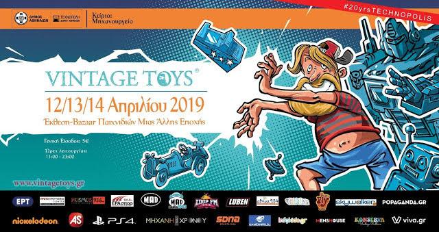 Η βόλτα μας στη Vintage Toys 2019