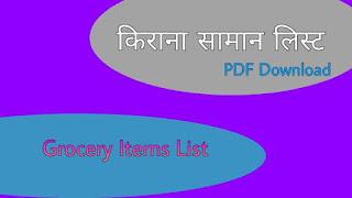 घर के किराना दुकान सामान और रेट लिस्ट - Grocery Store Items & Rate List In Hindi