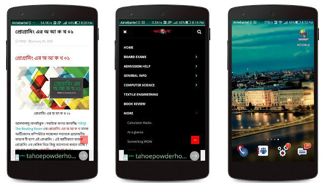 Pathgriho the reading room official app