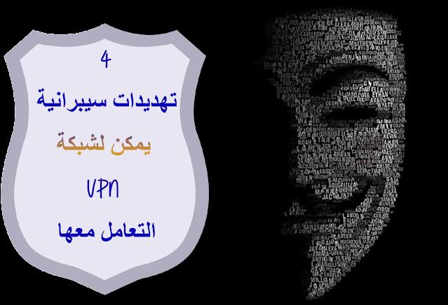 4 تهديدات سيبرانية يمكن لشبكة VPN التعامل معها
